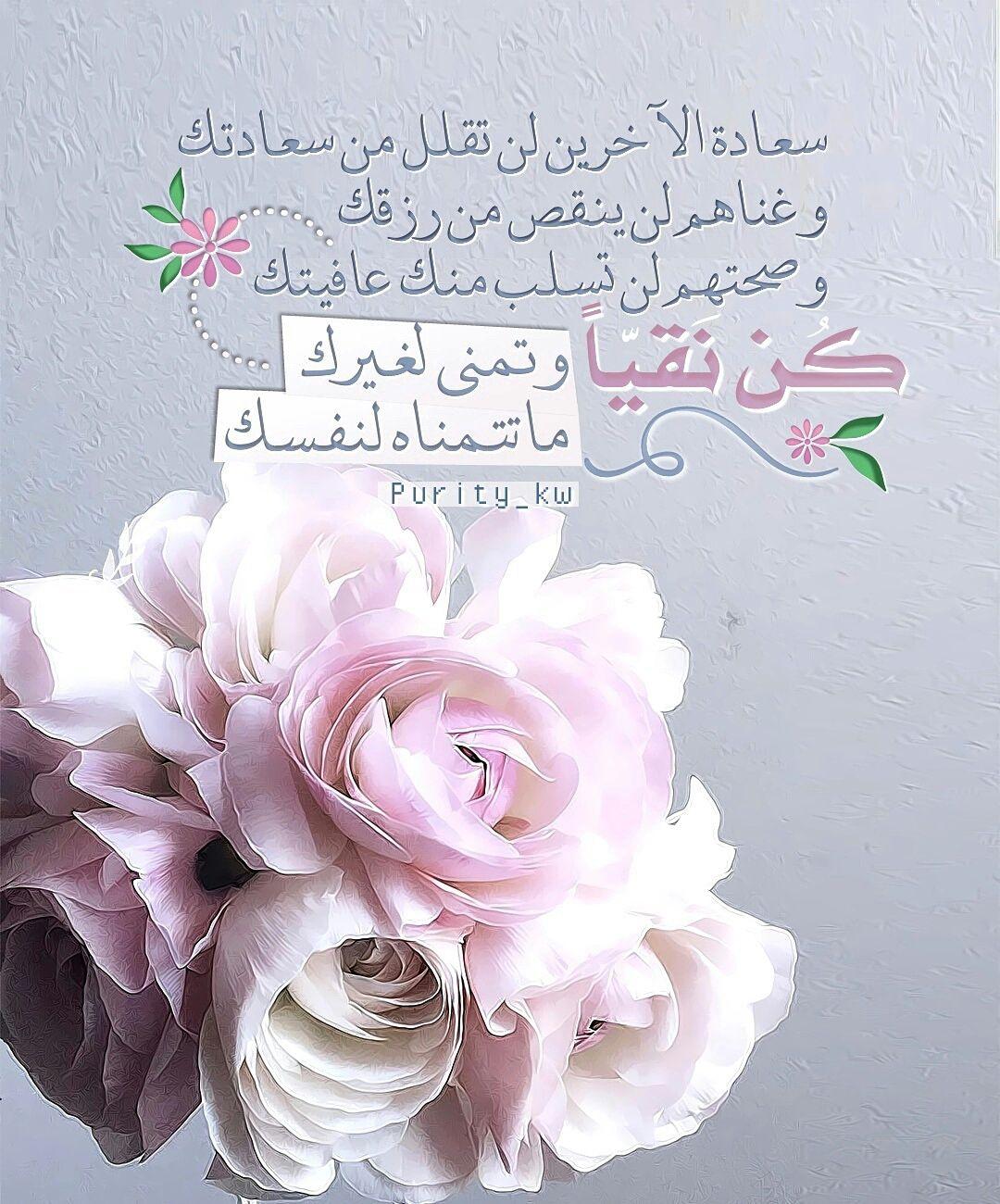 سعادة الآخرين لن تقلل من سعادتك و غناهم لن ينقص من رزقك و صحتهم لن تسلب منك عافيتك كن نقيا و تمنى لغيرك ما Islamic Pictures Beautiful Words Place Card Holders