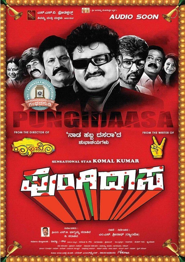 pungidasa #kannada movie poster #chitragudi #Gandhadagudi @Gandhadagudi Live