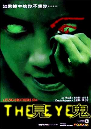 The Eye-- Chinese/Singapore, 2002. Jessica Alba's The Eye based on this version by the Pang Brothers. Cornea Transplant.  Better than the american one