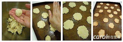 豆渣起士餅乾。無筋性點心 gluten-free