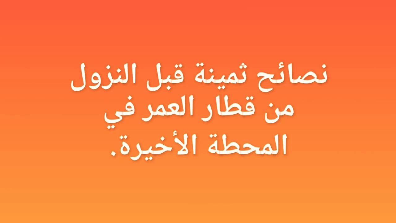 142 قبل وصول قطار العمر إلى المحطة الأخيرة Calligraphy Arabic Calligraphy