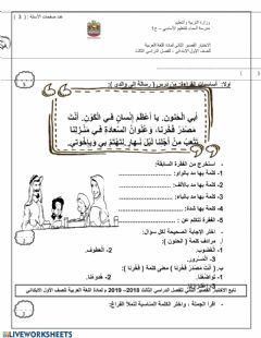لغة عربية worksheets and online exercises