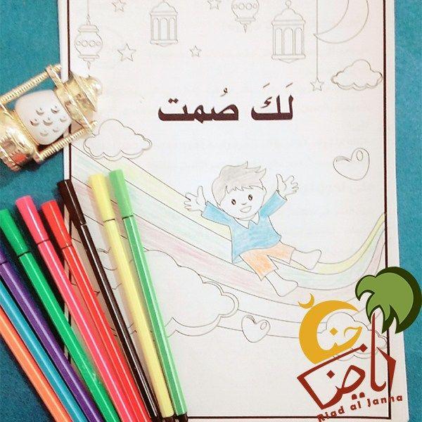 كتاب ممتع جاهز للطباعة بالأبيض و الأسود عن رمضان والصيام للأطفال تعريف بالشهر المبارك و فضله و أعماله Ramadan Crafts Ramadan Kids Islamic Celebrations