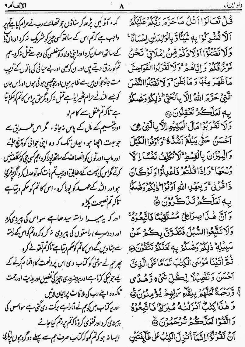 Pin by AL-Syed Quran Academy on Para 8 | Quran pak, Quran