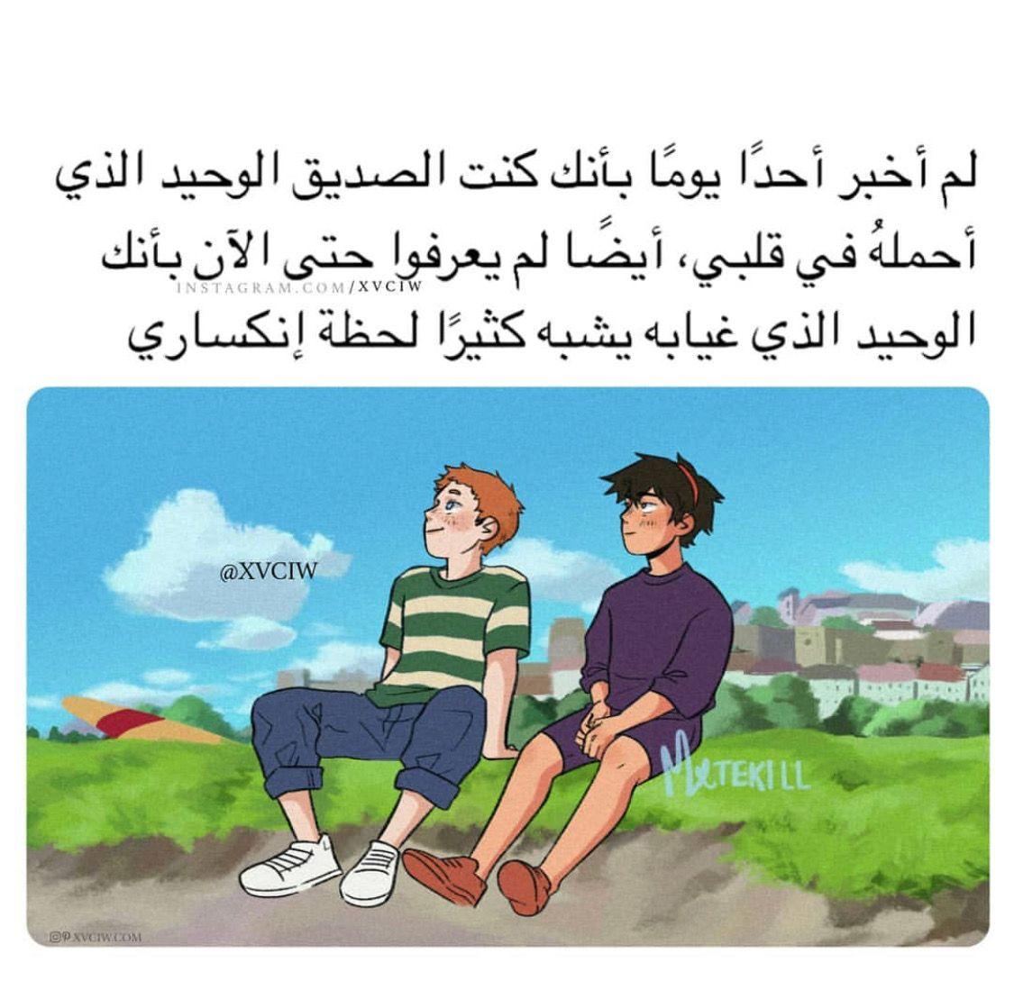 Pin By ظ ل On عب ـارات ج ميلة Arabic Beautiful Arabic Words Words Arabic Words