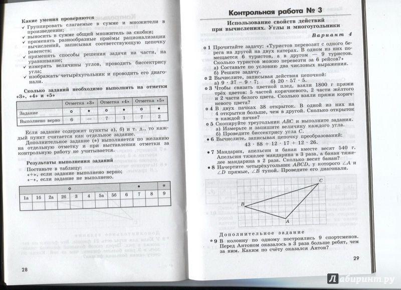 Математика 5 класс дорофеев контрольные