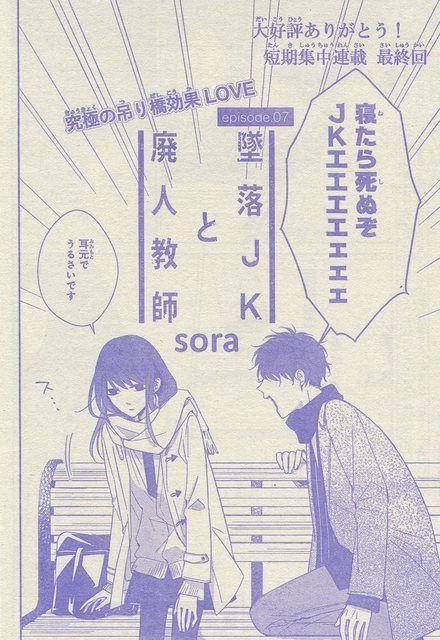 墜落jkと廃人教師7 最終回sora ソラ 教師 廃人 漫画