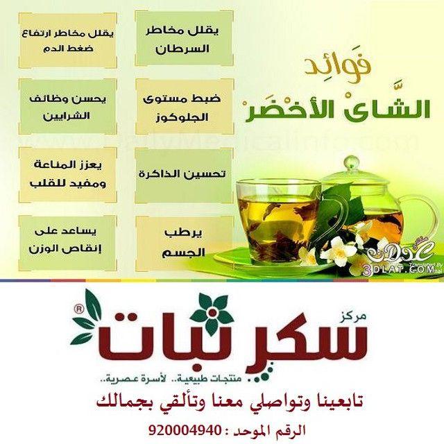 سكر نبات للمنتجات الطبيعية للعناية باللياقة والصحة والجمال بتعرفك على فوائد الشاي الأخضر وبتنصح بفنجان واحد يوميا للاستمتاع بخيرات الطبيعية الشاي الاحضر س