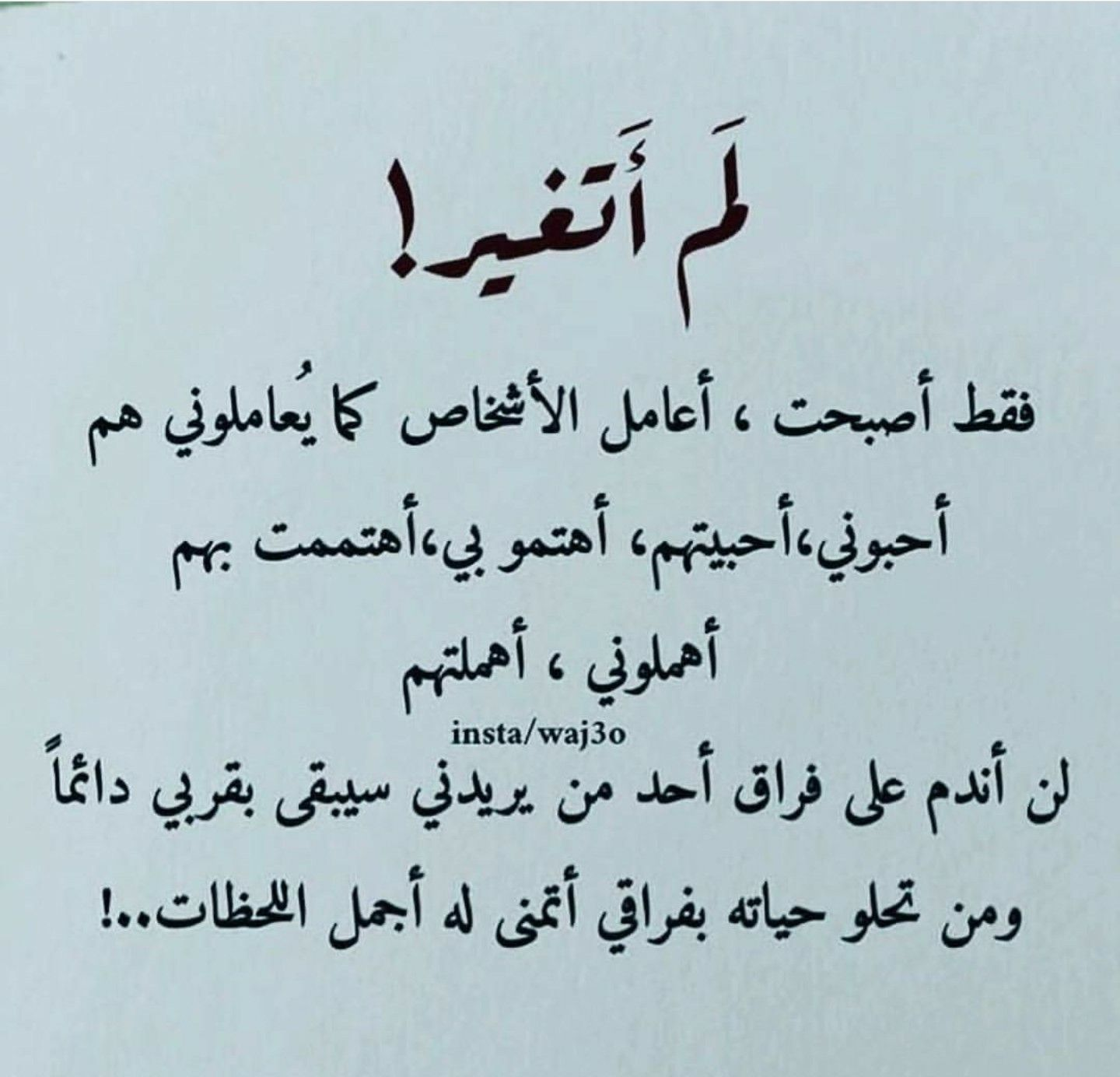 Pin By A On حكم Beautiful Words Words Quotes