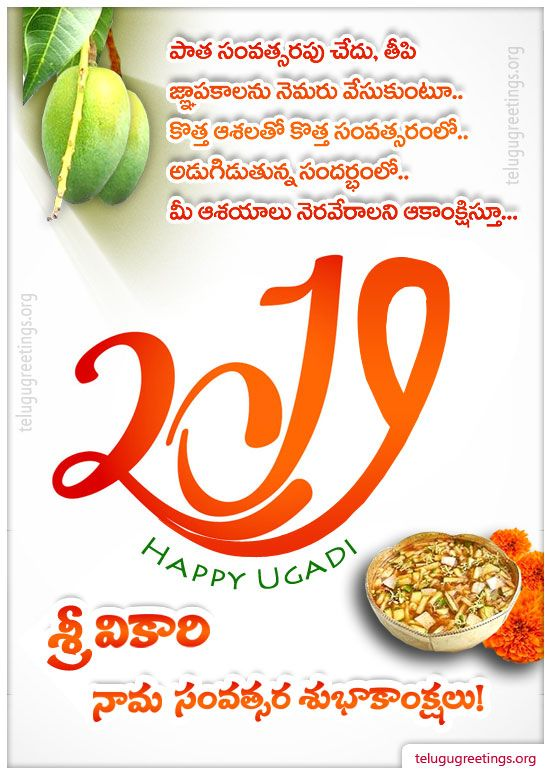 Ugadi Greeting 1 Telugu Greeting Cards Telugu Wishes Messages