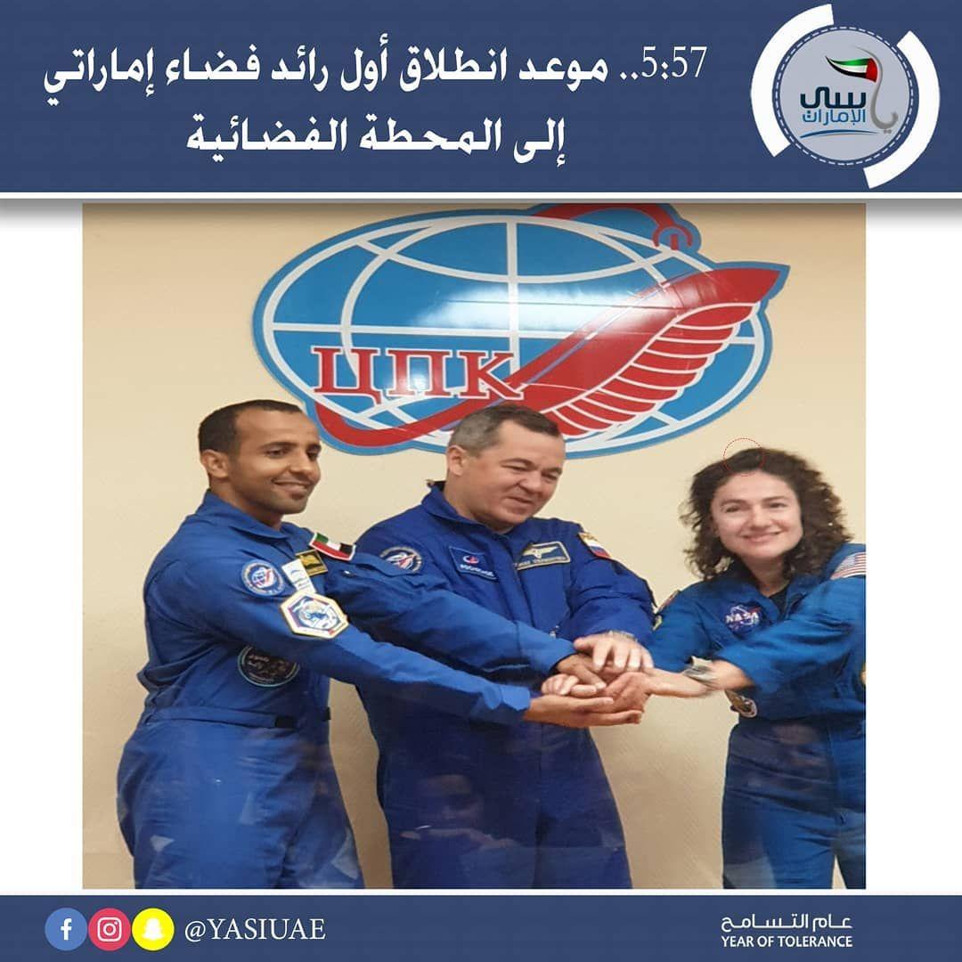 طموح زايد يعانق الفضاء اليوم الساعة 5 57 هو موعد انطلاق أول رائد فضاء إماراتي هزاع المنصوري إلى المحطة الفضائية Hazz Pandora Screenshot Pandora Years