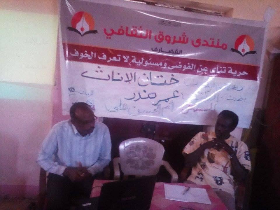 ازدياد ختان الإناث في السودان وبلوغه 82%الختان لا علاقة له بالإسلامكيف ننقذ طفلاتنا من المخاطر الجسام؟