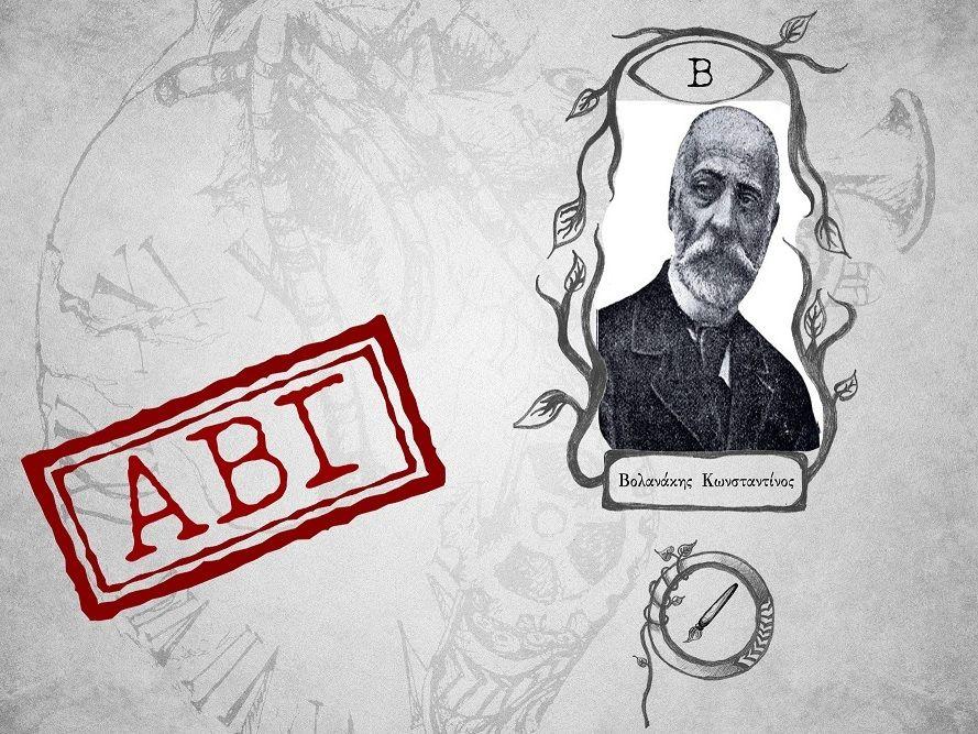 Β όπως Βολανάκης, Κωνσταντίνος - Κείμενο: Λία Κωστελίδου