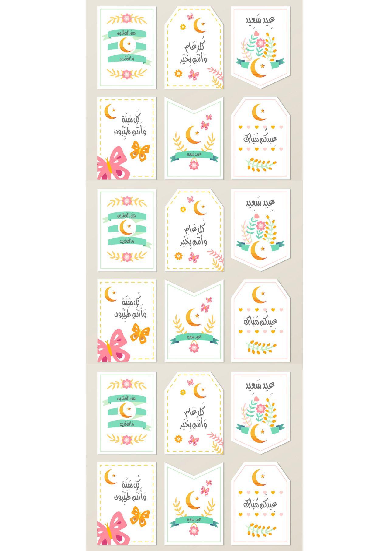 Inspiring Pool Cue Stick Eid Crafts Eid Stickers Ramadan Crafts