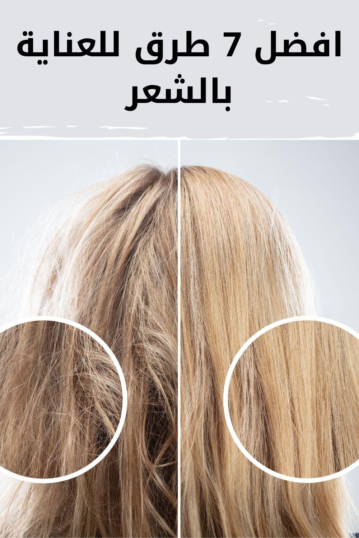 افضل 7 طرق للعناية بالشعر Hair