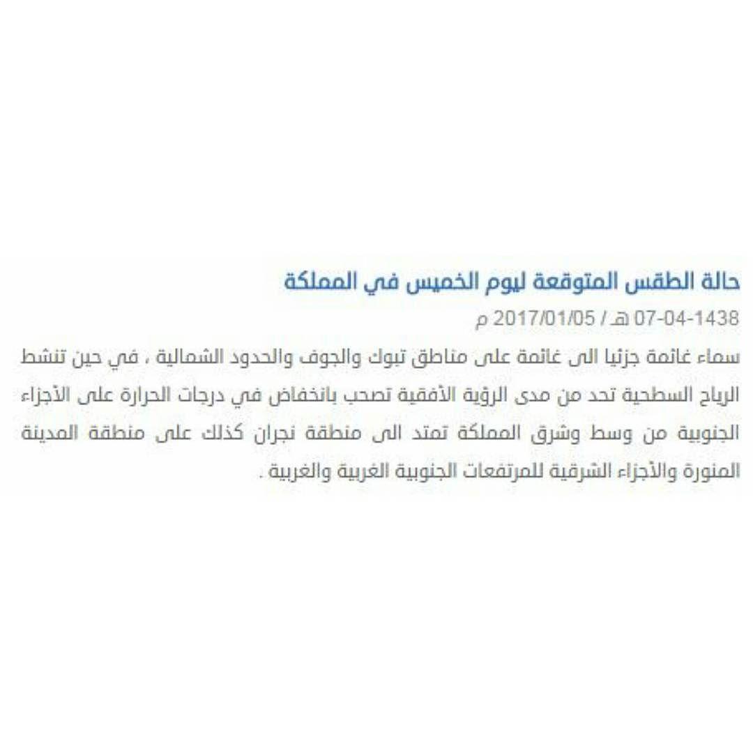 شبكة أجواء أرصاد السعودية Instagram Posts Instagram Ioi