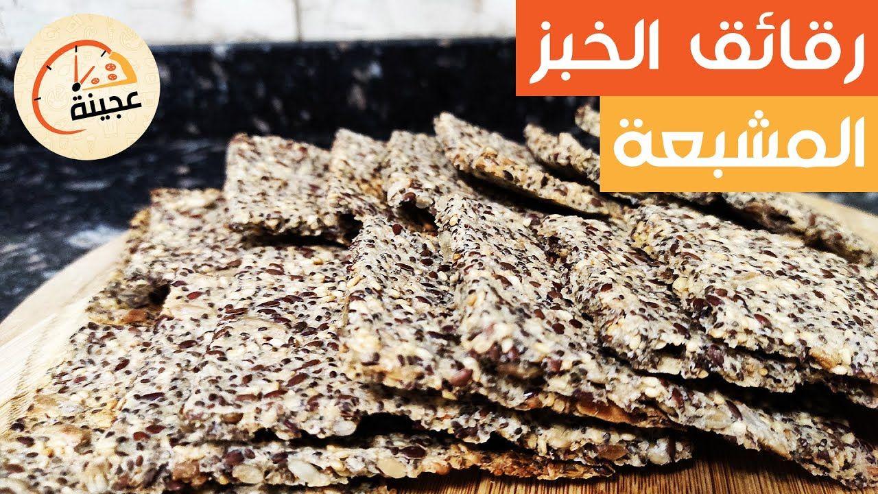 طريقة عمل رقائق الخبز المشبعة بالشوفان بدون عجن ولا فرد Food Desserts Brownie