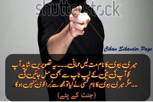 Possessive husband | Jannat ke pattey | Quotes from novels