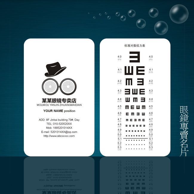 Glasses business card cdr templates free download card http glasses business card cdr templates free download card httpweili reheart Gallery