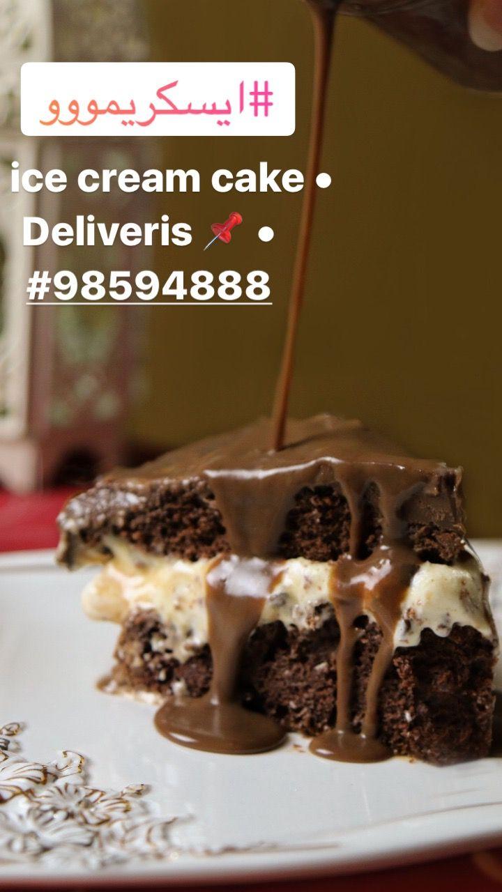 معلومات عن الاإعلان كيك الايسكريمو عباره عن كيك و برد الكرمل و مع عليه الكاكاو الساخن Ice Cream Cake Sweets Cream Cake
