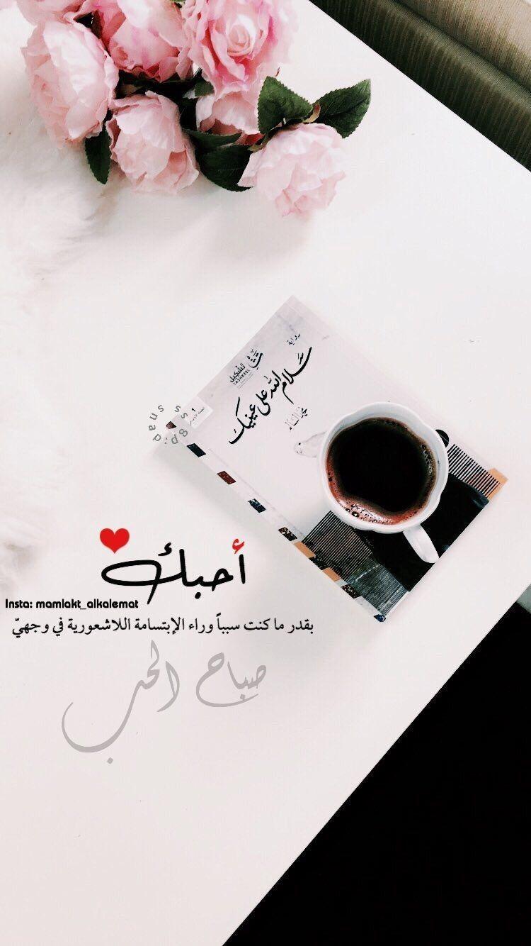 أحبك بقدر ما كنت سببا وراء الإبتسامة اللاشعورية في وجهي صباح الحب Morning Love Quotes Romantic Words Love Words