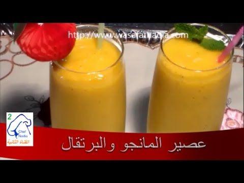 عصير مثلج بالمانجو والبرتقال الشيف نادية Food Dessert Recipes Cooking