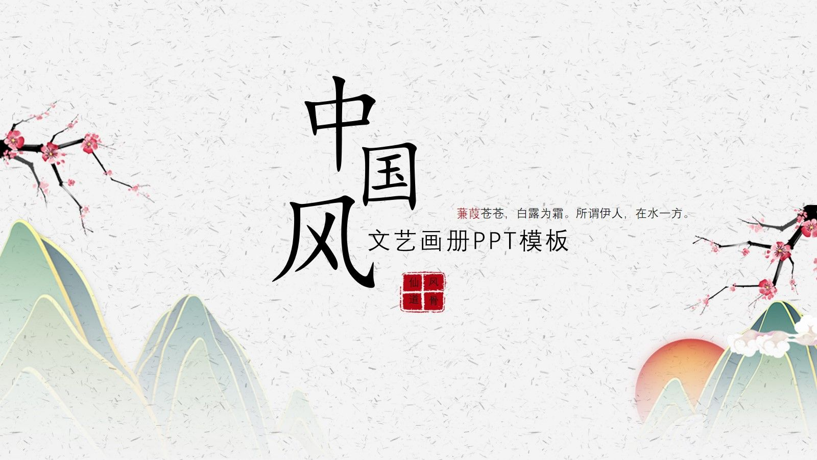 Chinese Style Art Album Ppt Templates Free Powerpoint Templates And Google Slides Themes Slideshow Powerpoint Template Free Powerpoint Templates Powerpoint