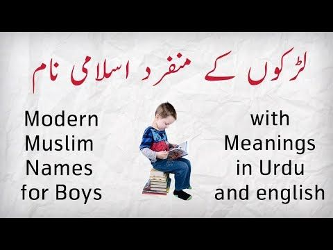 30 Unique Muslim Names for Boys with Meaning in Urdu and