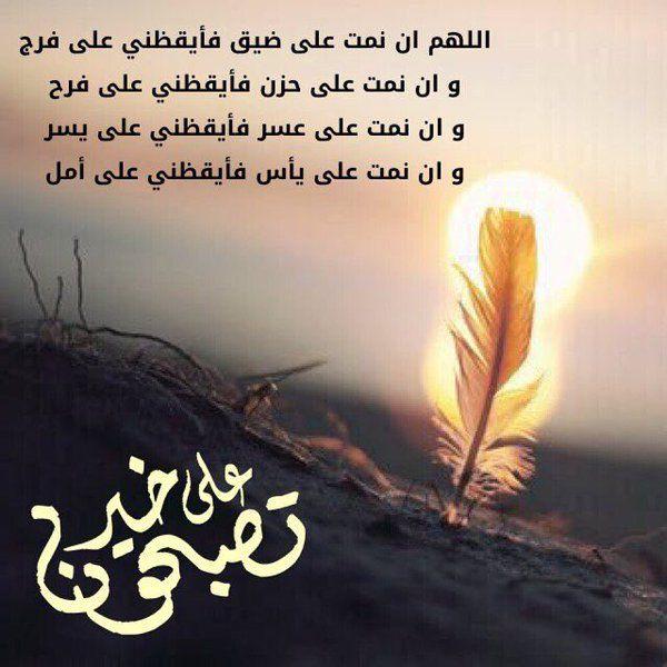 تصبحون على خير Good Morning Quotes Good Morning Good Night Good Thoughts