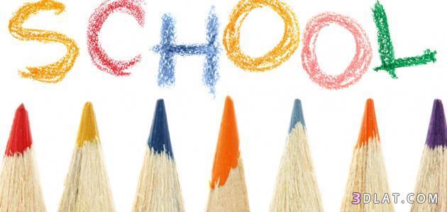 عبارات ترحيبيه بالعام الدراسي الجديد 2021 كلمات تهنئة بالفصل الدراسي الثاني مقدمة School