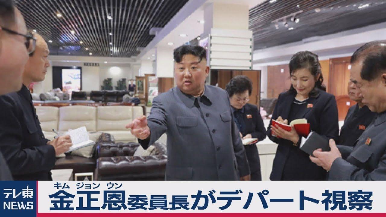 北朝鮮の国営メディアはきょう 金正恩 朝鮮労働党委員長がオープンを控えた平壌市内の百貨店を視察したと伝えました 革靴を興味深そうに触る様子や 担当者が付き添い食品コーナーを見て回る写真など17枚が公開されました 金正恩委員長は この百貨店について 市民に