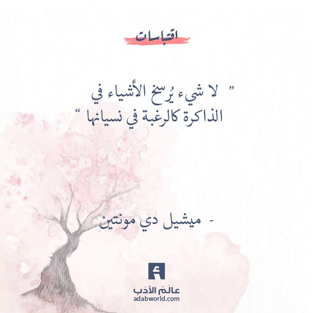 عالم الأدب اقتباسات من الشعر العربي والأدب العالمي Arabic Quotes Artist Quotes Book Quotes