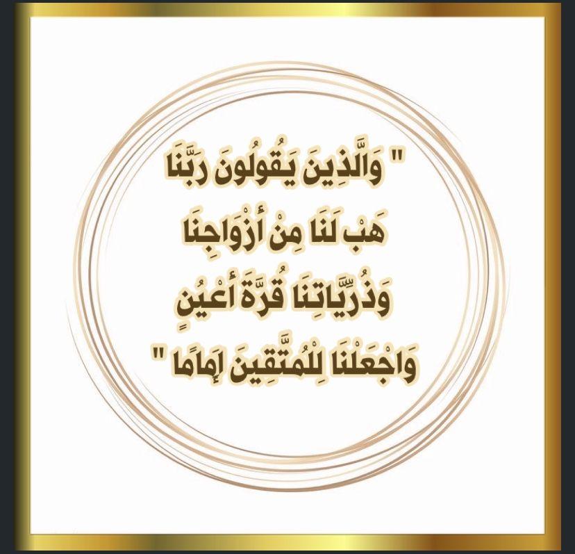 والذين يقولون ربنا هب لنا من أزواجنا وذرياتنا قرة أعين