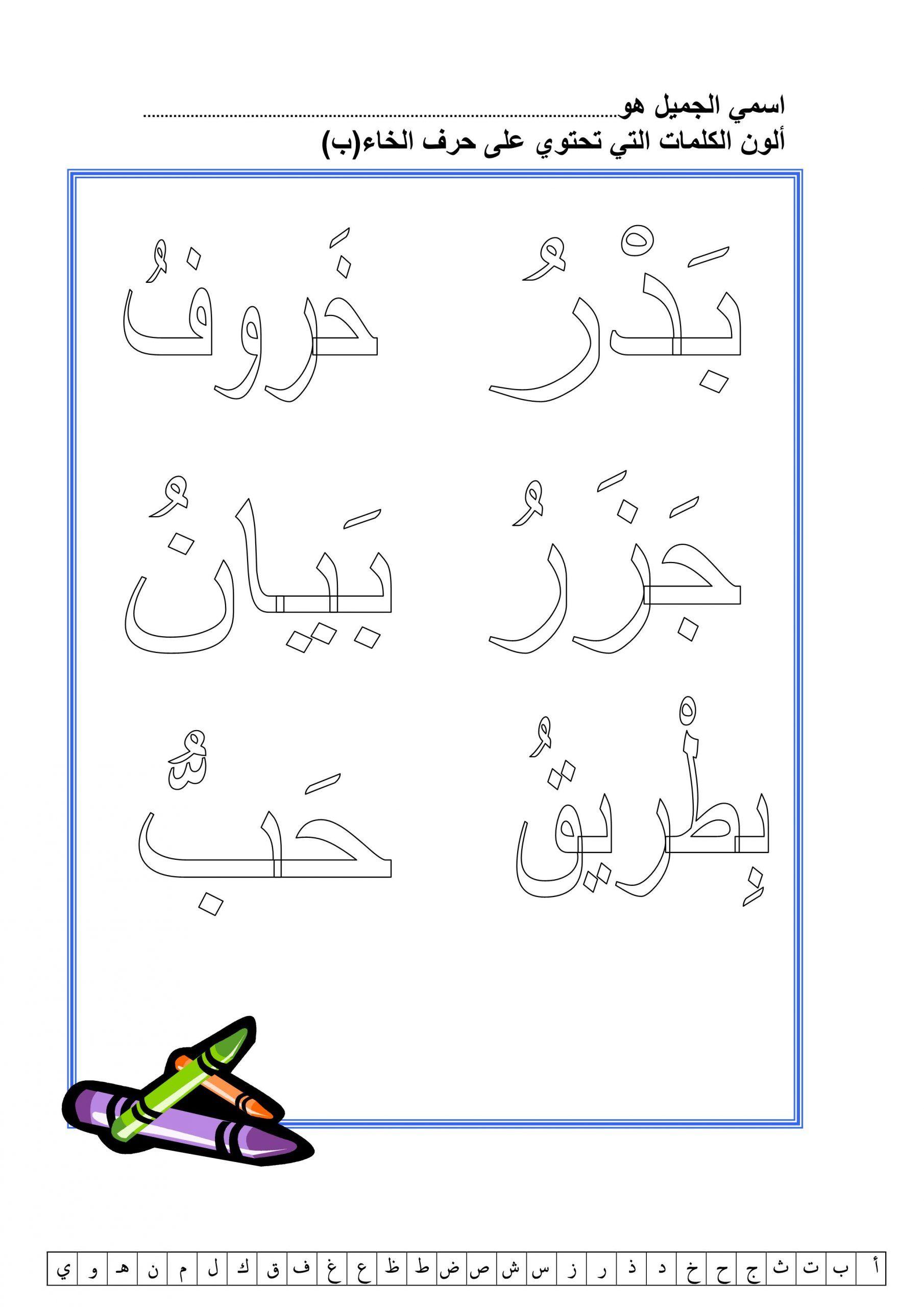 اوراق عمل لتعليم الاطفال الحروف الهجائية بطريقة جميلة Map Word Search Words