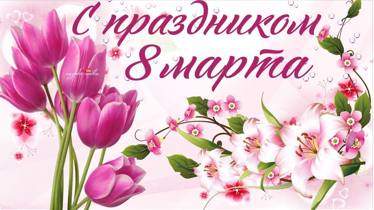 Поздравление российским женщинам с 8 Марта Президент России 39