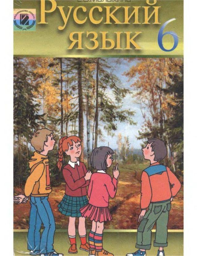 Скачать или читать учебник география 5 класс а.а литягин