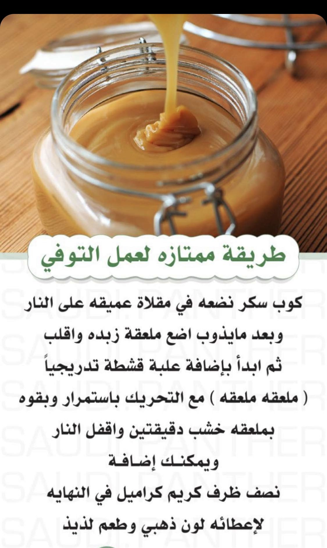 Pin By Istifada استفادة On Recipes Arabic Sweets Food Recipes