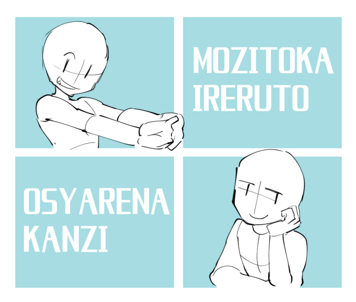 多人数をどうやって配置する 複数キャラクターの構図集 いちあっぷ イラスト 構図 フリー 絵のポーズ 絵描きチャレンジ