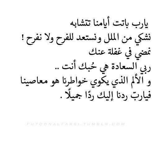 اللهم ردنا اليك ردا جميلا Islamic Quotes Words Quotes
