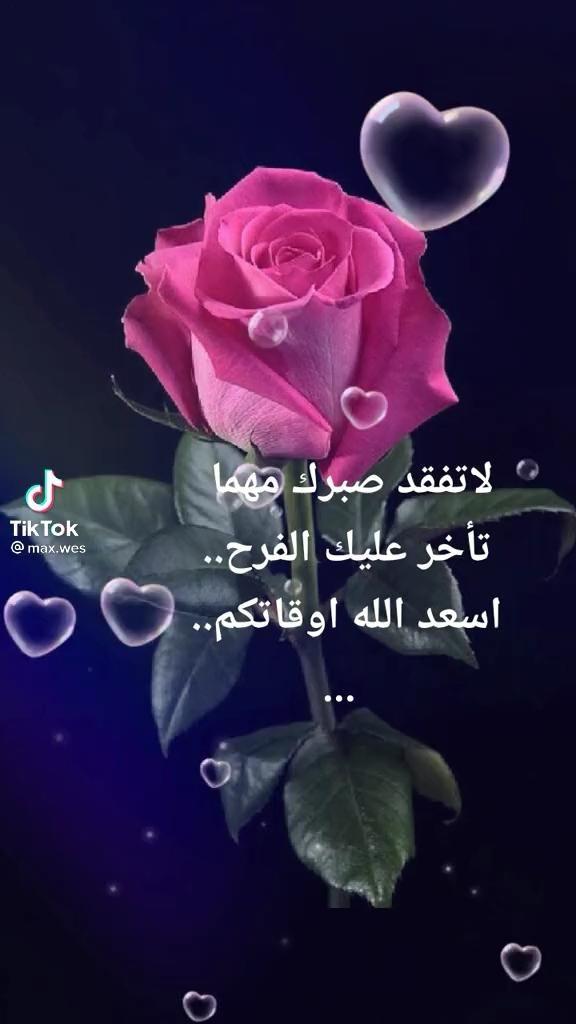 اسعد الله اوقاتكم احبتي Video In 2021 Christian Song Lyrics Islamic Images Beautiful Flowers