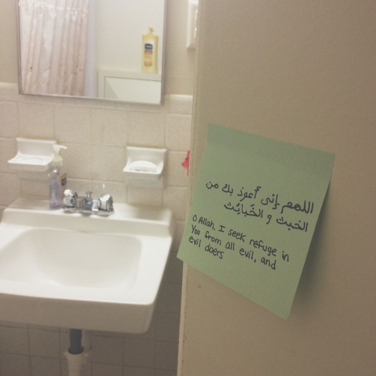 My day in Ad iyah   Islamic Quotes While entering the bathroom toilet dua. My day in Ad iyah   Islamic Quotes While entering the bathroom