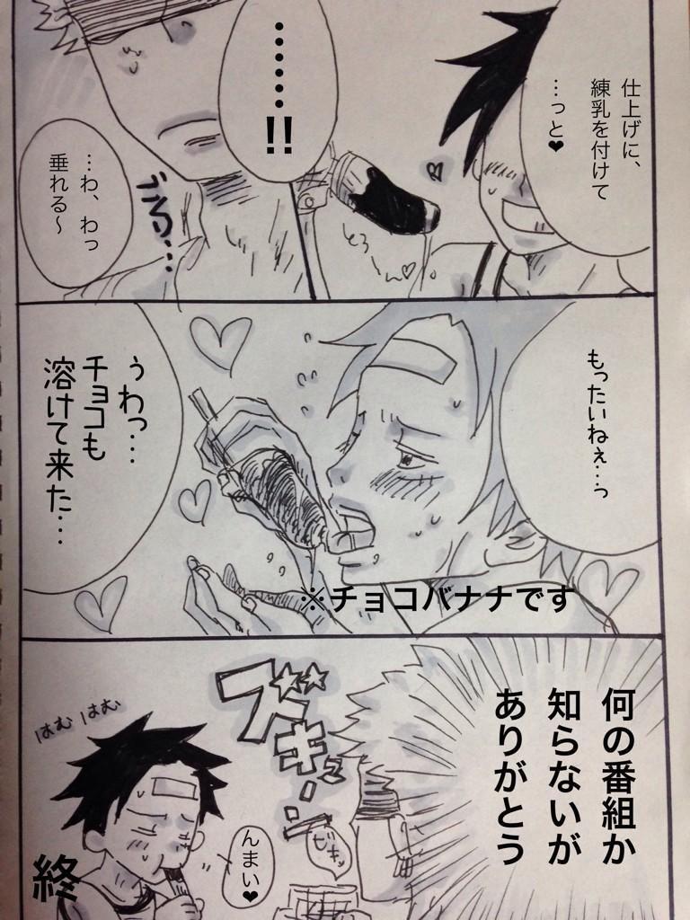 ☆30 DAY OTP CHALLENGE☆  13day:アイスを食べる③ 【※ゾロル&腐注意】