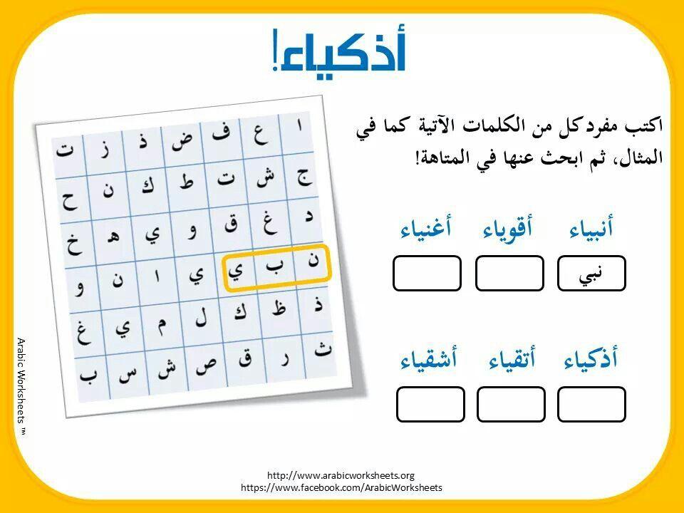 جمع التكسير Arabic Plurals Learn Arabic Online Learning Arabic Arabic Worksheets