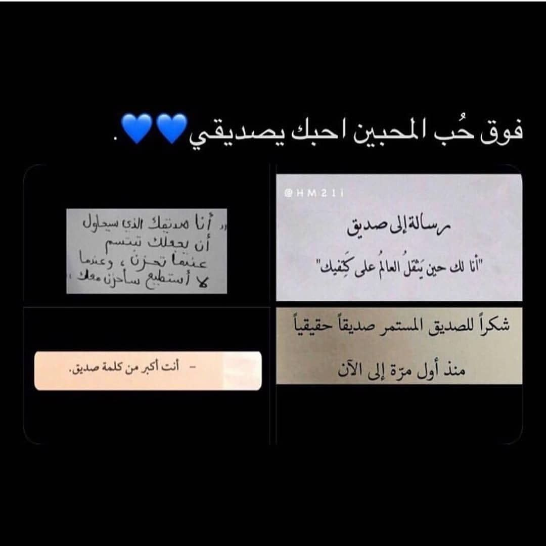Pin By Sara Khalid On صديقتي Wonder Quotes Love Quotes Wallpaper Arabic Love Quotes