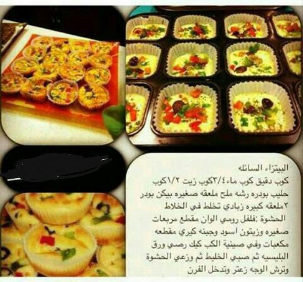 البيتزا السائلة Food I Foods Recipes