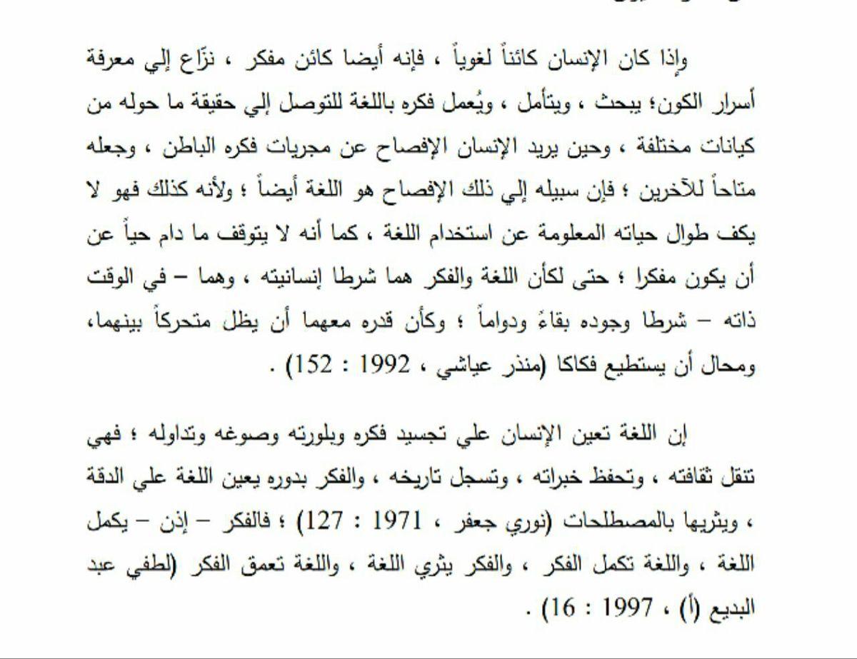 Pin By Soso On علماء اللغة العربية In 2021 Math Math Equations Equation