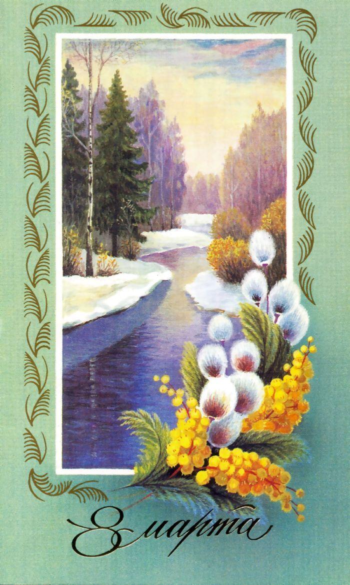 Старинные открытки к марта