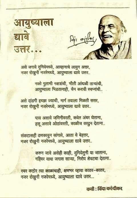 marathi kavita ��������� life pinterest poem