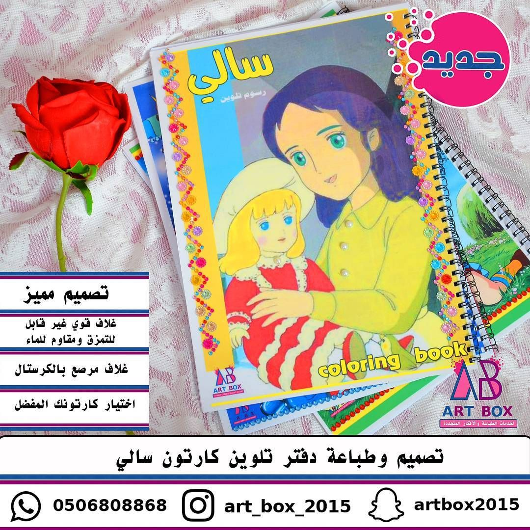 32 Likes 1 Comments Art Box Art Box 2015 On Instagram تصميم وطباعة دفتر تلوين سالي ٤٠ صورة للتلوين متوفر للا Coloring Books Box Art Book Cover