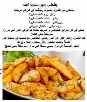 بطاطس ودجز دايت Cooking Health Food Food Receipes